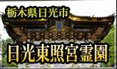 日光東照宮霊園