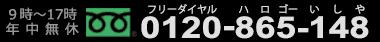 0120-865-148